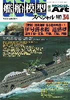 モデルアート艦船模型スペシャル艦船模型スペシャル No.34 日本海軍 潜水艦の系譜 1 伊号潜水艦 巡潜型 (巡潜1-3型、甲、乙、丙型)