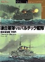 大日本絵画オスプレイ 対決シリーズ連合艦隊 vs バルチック艦隊 日本海海戦 1905