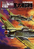 大日本絵画航空機関連書籍エアロ・ディテール 32 川崎 キ100 五式戦闘機