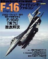 イカロス出版世界の名機シリーズF-16 ファイティングファルコン