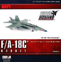 ダロンウイングド ファイターズF-18C ホーネット U.S.NAVY VFA-146 ブルーダイヤモンズ
