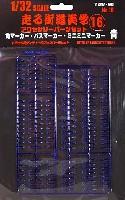 フジミ1/32 走る街道美学シリーズ走る街道美学 16 (角マーカー・バスマーカー・ミニミニマーカー 青)