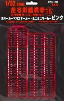 走る街道美学 15 (角マーカー・バスマーカー・ミニミニマーカー ピンク)