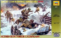 ズベズダ1/35 ミリタリーソビエト タンクハンターフィギュア w/地雷犬