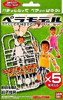 バンダイペラモデル (PELLERMODEL)ペラモデル Kids (お子様用) バリューセット