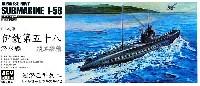 日本海軍 伊号第58 潜水艦 竣工状態