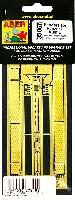 アベール1/35 AFV用エッチングパーツドイツ 1号戦車B型 用 フェンダーセット (ドラゴン対応)