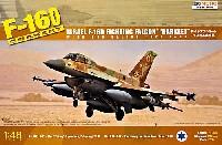 キネティック1/48 エアクラフト プラモデルF-16D ブラキート イスラエル空軍 /w.600ガロン予備燃料タンク