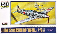 マイクロエース1/48 AIRPLANE SERIES川崎 3式戦闘機 飛燕 1型乙 (キ61)