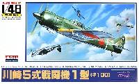 マイクロエース1/48 AIRPLANE SERIES川崎 5式戦闘機 1型 (キ100)