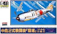 マイクロエース1/48 AIRPLANE SERIES中島 2式戦闘機 鍾馗 2型乙