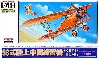 93式練習機 赤とんぼ