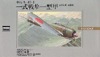 マイクロエース大戦機シリーズ (1/72・1/144・1/32)中島 キ43-1 一式戦闘機 隼 1型甲