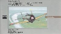 マイクロエース大戦機シリーズ (1/72・1/144・1/32)中島 キ-43-2 一式戦闘機 隼 2型乙