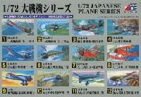 マイクロエース大戦機シリーズ (1/72・1/144・1/32)日本海軍 93式 陸上中間練習機