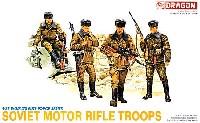ドラゴン1/35 World's Elite Force Seriesソビエト 自動車化 狙撃兵