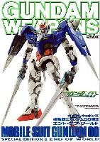 ホビージャパンGUNDAM WEAPONS (ガンダムウェポンズ)機動戦士ガンダム 00編 2 エンド・オブ・ワールド