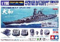 タミヤスケール限定品日本戦艦 大和 ディテールアップパーツ付き