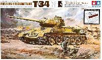 タミヤスケール限定品ソビエト中戦車 T34 TYPE 85