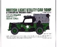 イギリス小型軍用車 10HP ティリー 迷彩仕様 (完成品)