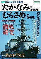 イカロス出版世界の名艦海上自衛隊 たかなみ型護衛艦/ むらさめ」型護衛艦 (シリーズ世界の名艦)