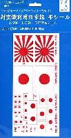 フジミ1/700 グレードアップパーツシリーズ日章旗シール