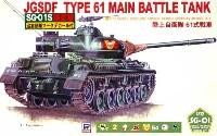 ピットロード1/72 スモールグランドアーマーシリーズ陸上自衛隊 61式戦車 (追加部隊マークデカール付)