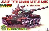 ピットロード1/72 スモールグランドアーマーシリーズ陸上自衛隊 74式戦車 (追加部隊マークデカール付)