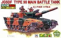 陸上自衛隊 90式戦車 (追加部隊マークデカール付)