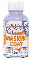 ガイアノーツG-Goods シリーズ (ツール)マスキングコート