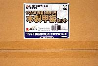 新撰組マイスタークロニクル パーツ戦艦 武蔵用 木製甲板セット (1/350スケール)