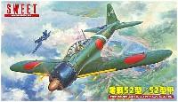 SWEET1/144スケールキット零戦 52型/52型 甲 (コンバーチブルキット)