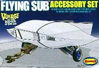 メビウス原子力潜水艦 シービュー号フライングサブ アクセサリーセット