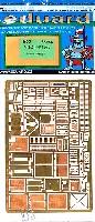 エデュアルド1/35 AFV用 エッチング (36-×・35-×)M3A2 ハーフトラック 用 エッチングパーツ