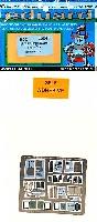 エデュアルド1/32 エアクラフト用 カラーエッチング 接着剤付 (32-×)EF-2000 タイフーン 単座型用 インテリアセット (接着剤付)