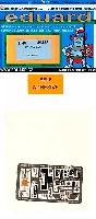 エデュアルド1/48 エアクラフト用 カラーエッチング (49-×)レジアーネ Re.2002用 内/外装 エッチングパーツ (接着剤付)
