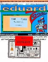 エデュアルド1/48 エアクラフト カラーエッチング ズーム (FE-×)レジアーネ Re.2002 用 計器盤・シートベルト エッチングパーツ (接着剤付) (イタレリ対応)