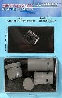 アイリス1/48 航空機アクセサリーF-16C ブロック 30/40/50/60 ファイティングファルコン 排気ノズル