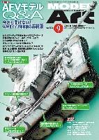 モデルアート月刊 モデルアートモデルアート 2010年9月号