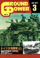 ガリレオ出版月刊 グランドパワーグランドパワー 2010年3月号