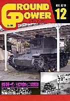 グランドパワー 2010年12月号