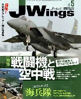 Jウイング 2010年5月号