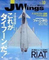 Jウイング 2010年10月号