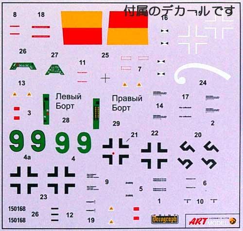 フォッケウルフ Ta152H-1 高高度迎撃機プラモデル(ART MODEL1/72 エアクラフト プラモデルNo.AM7204)商品画像_1