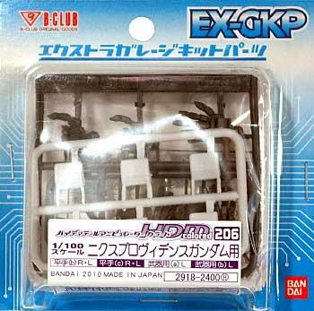 HDM206 ニクスプロヴィデンスガンダム用レジン(BクラブハイデティールマニュピレーターNo.2918)商品画像