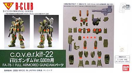 HG ガンダム Ver.G 30th用 FA-78-1 フルアーマーガンダム パーツレジン(Bクラブc・o・v・e・r-kitシリーズNo.2924)商品画像
