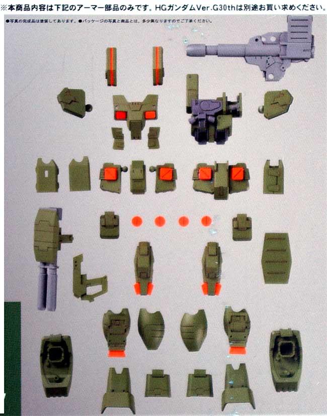 HG ガンダム Ver.G 30th用 FA-78-1 フルアーマーガンダム パーツレジン(Bクラブc・o・v・e・r-kitシリーズNo.2924)商品画像_2