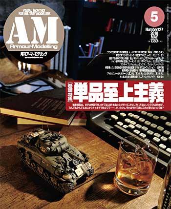 アーマーモデリング 2010年5月号雑誌(大日本絵画Armour ModelingNo.Vol.127)商品画像