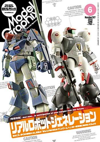 モデルグラフィックス 2010年6月号雑誌(大日本絵画月刊 モデルグラフィックスNo.307)商品画像