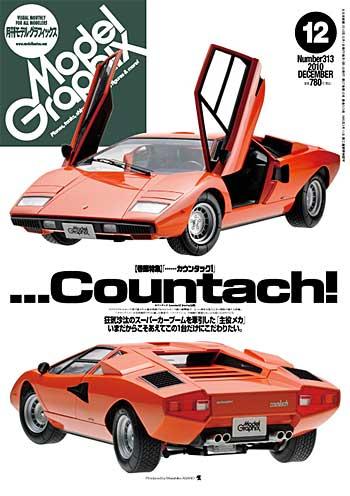 モデルグラフィックス 2010年12月号雑誌(大日本絵画月刊 モデルグラフィックスNo.313)商品画像